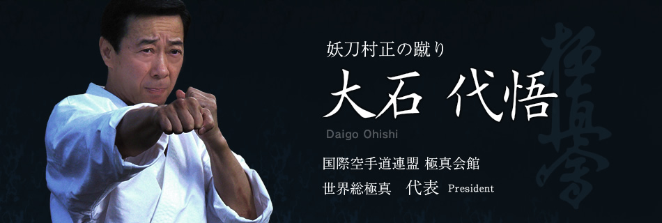 Daigo Ohishi